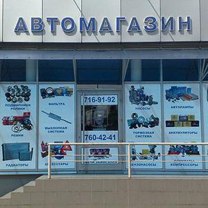 Автомагазины Ульяново