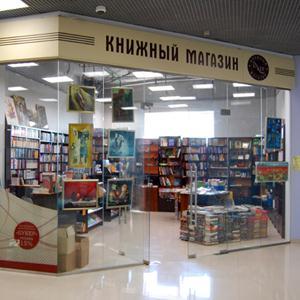 Книжные магазины Ульяново