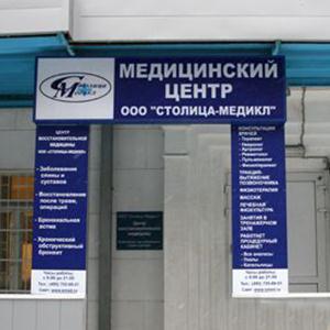 Медицинские центры Ульяново