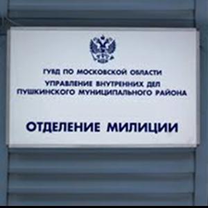 Отделения полиции Ульяново