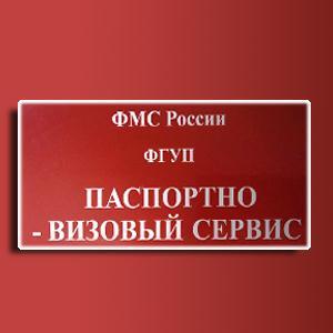 Паспортно-визовые службы Ульяново