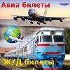 Авиа- и ж/д билеты в Ульяново