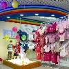 Детские магазины в Ульяново