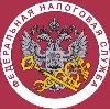 Налоговые инспекции, службы в Ульяново
