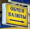 Обмен валют в Ульяново