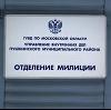 Отделения полиции в Ульяново