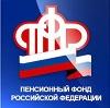 Пенсионные фонды в Ульяново