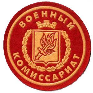 Военкоматы, комиссариаты Ульяново